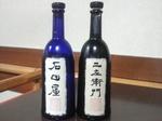 日本酒の王様.jpg