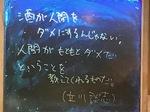 談志師匠の言葉.jpg