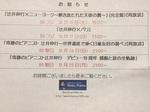 辻井伸行テレビスケジュール.jpg
